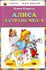 """Vintage libro ruso Carroll """"Alicia en el país de las maravillas"""" Shahgeldyan..."""