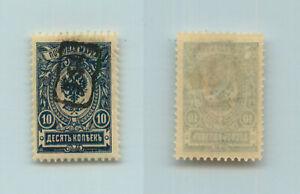 Armenia-1919-SC-36-mint-handstamped-a-black-rtb3620