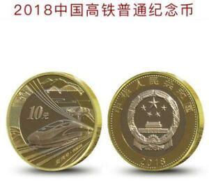 China-2018-High-Speed-Railway-10-Yuan-Coin-UNC-2018