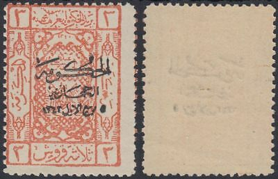 Sg#121 Brown-red 1925 Saudi Arabia Hejaz **/mnh Mi.79b Sc#l96 sr3497