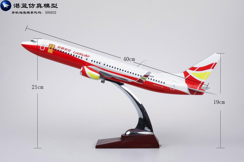 400mm Xiang Peng Airways Boeing 737 aircraft model  (R)