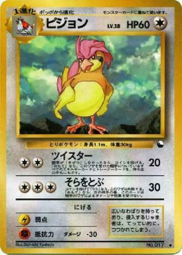 017 Vending Series 3 Glossy EX Pokemon Card Japanese Pidgeotto No
