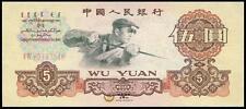China 5 Yuan 3rd Series 1960 (UNC), 第三版人民币全新炼钢工人5元