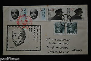 China-PRC-J155-Peng-Dehuai-Sets-on-private-FDC-Yunnan-Kunming-cds-1988-10-24