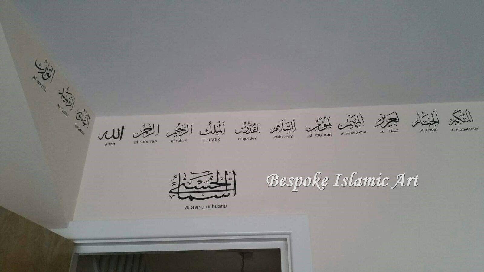 Islamica Decorazione da Parete & Cristalli Vinile Calligrafia Adesivo - 99