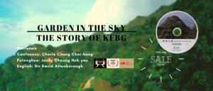 "KFBG documentary film series ""Garden in the Sky"""