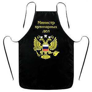 Funny Apron Bib Home Kitchen Men Black Cooking Russian NEW - Gift from Russia