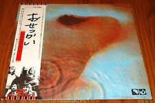 PINK FLOYD MEDDLE LP JAPAN WITH OBI AND ALL INSERTS 1971