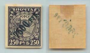 Russia-RSFSR-1922-SC-201-mint-blue-f8182