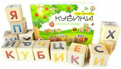 Wood Russian Alphabet Building Blocks Kubiki Azbuka Кубики Азбука Алфавит 12 pcs