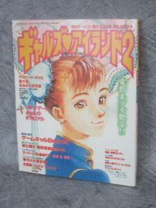 GALS-ISLAND-2-Magazine-1993-Game-Guide-Fan-Book-Street-Fighter-Warukure-SI