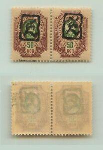 Armenia 1919 SC 42 mint black Type A horizontal  pair . e9379
