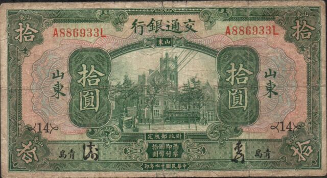China / Shantung 10 Yuan 11.1.1927 P 147Bg  Prefix A  Circulated Banknote