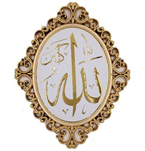 Gunes Islamic Wall Decor Elegant Plaque 24 x 31cm Allah 9.5 x 12in