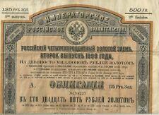 Obbligazioni Governo Imperiale di Russia Seconda Emissione 1890
