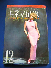1964 Kim Novak cover Japan VINTAGE magazine Sharon Hugueny Sylvie Vartan