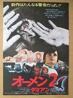 DAMIEN: OMEN II  - 1979 original Japan movie poster