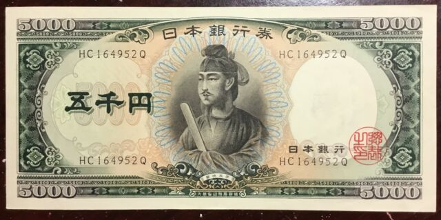 JAPAN 5000 5,000 YEN 1957 SHOTOKU-TAISHI RARE BILL MONEY BANK NOTE