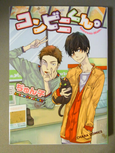 JAPAN Junko yaoi,Boys Love manga Conveni-Kun.