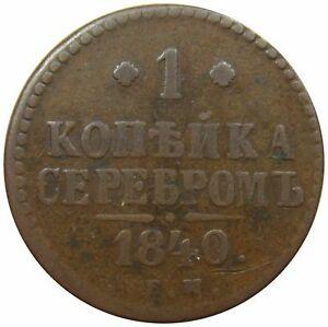 (n95) - Russie Russia - 1 Kopeck En Poche Kopek 1840-2007 - Y #-afficher Le Titre D'origine