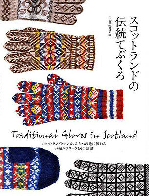 Traditional Gloves in Scotland - Japanese Craft Book