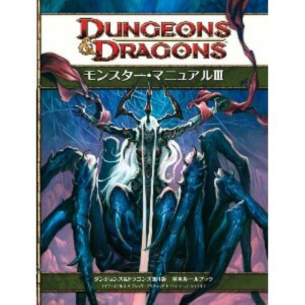 Dungeons & DRAGONS MANUAL DE MONSTRUO III  4 libro regla básica Juego de Rol