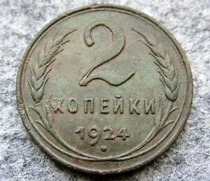 RUSSIA-USSR-1924-2-KOPEKS-REEDED-EDGE-COPPER-PATINA-HIGH-GRADE-REEDED-EDGE
