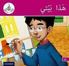 Arabic Club Pink Readers Level Book 10 by Oxford University Press (Paperback, 2014)