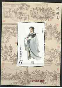 CHINA-2014-18-Three-Kingdom-Zhuge-Liang-Stamp-S-S