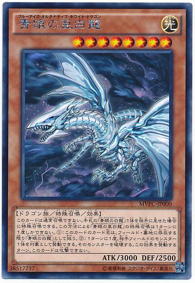 MVPC-JP000 - Yugioh - Japanese - bluee-Eyes Alternative White Dragon - KC-Rare