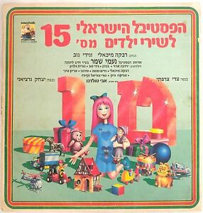 Childrens Song No. 15