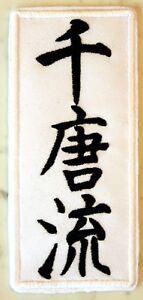 Shotokan Karate IRON ON PATCH Aufnäher Parche brodé patche toppa Black KANJI