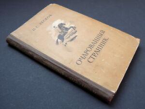 1953-Vintage-Russian-Book-Tale-N-Leskov