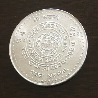 NEPAL AGRICULTURAL DEVELOPMENT BANK Rs 300 Commemorative SILVER COIN UNC