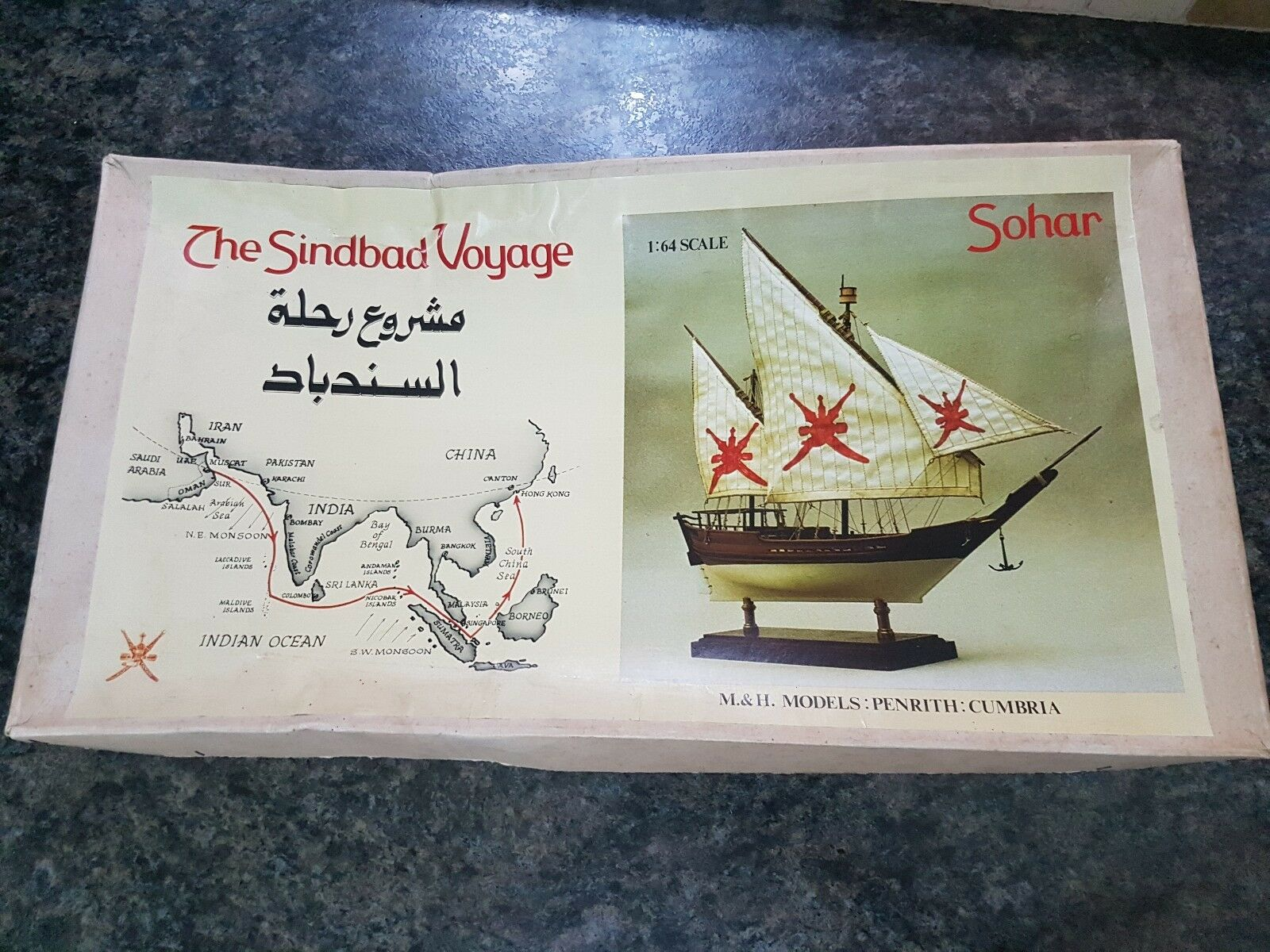 Sohar 1  64 The Sindbad Voyage träen Ship Great Condition Mycket sällsynt