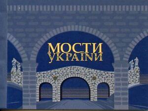 Ukraine-2018-neuf-sans-charniere-ponts-Europa-2x-1-V-S-S-livret-pont-architecture-timbres