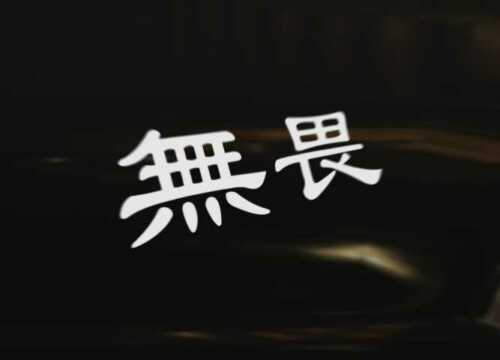 FEARLESS Kanji Japanese Vinyl Graphic Decal Car Bumper Sticker Chinese