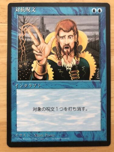 Counterspell Japanese FBB 4th Edition mtg NM