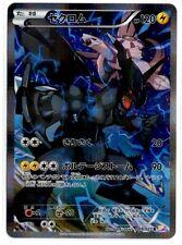 Pokemon JAPAN 1ST ED ZEKROM FULL ART 009/027 LEGENDARY SHINY COLLECTION