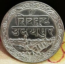 MEWAR STATE CHITRAKOOT UDAIPUR ONE RUPEE SILVER COIN-DOSTI LONDON 1928 (VS 1985)