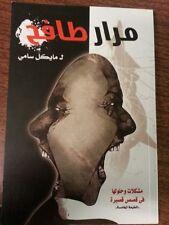 Marar Tafeh مرار طافح By Michael Samy مايكل سامي