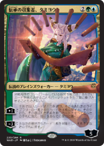 Japanese-MTG-Tamiyo-Collector-of-Tales-ALTERNATE-ART-NM-War-of-the-Spark