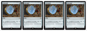 4-Chinese-Mirage-Mirror-Hour-of-Devastation-Magic-the-Gathering-MTG-MINT