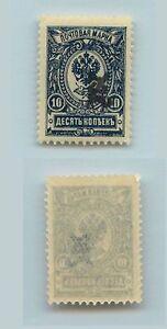 Armenia-1919-SC-96-mint-d2866