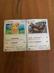 JAPANESE Pokemon Cards Teddiursa 076 Ursaring 077//100 S3 Infinity Zone NM//M