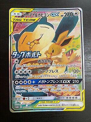 Bisaflor /& serpifeu GX sm229 smpromo soleil /& lune PROMO de pokémonkarte