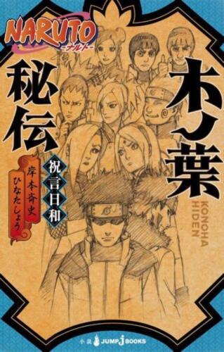 JUMP j BOOKS KISHIMOTO HINATA SHOU Japanese novel Book NARUTO Konoha Hiden