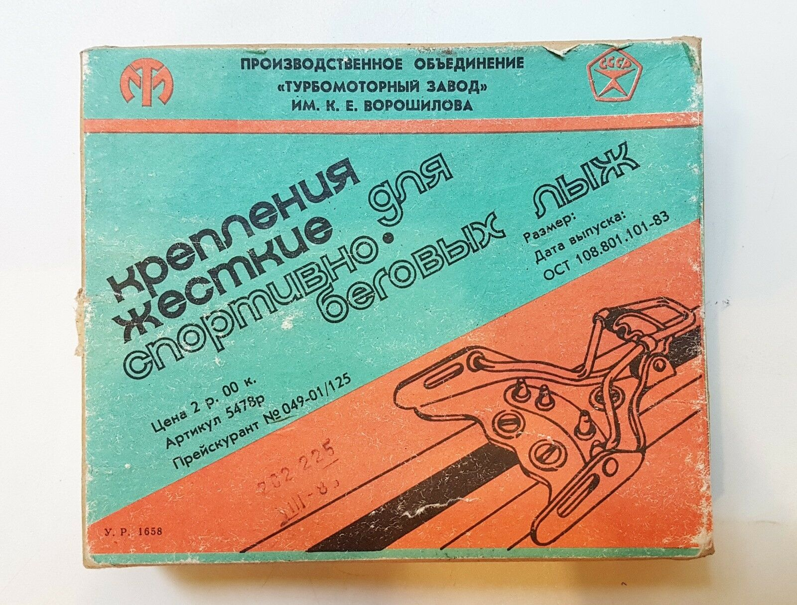 Vintage Fastenings for sports cross-country skis USSR NIB 1985