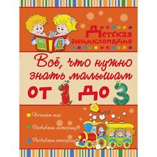 Всё что нужно знать малышам от 1 до 3 лет/Vse chto nuzhno znat malysham ot 1 do3