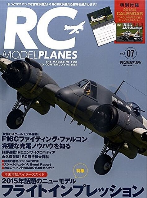 RC MODEL PLANES Japanese Radio Control Aviators RC Magazine